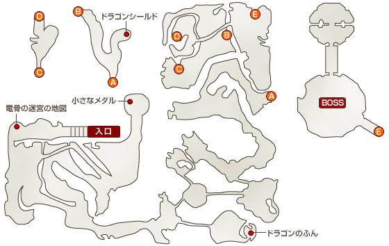 竜骨の迷宮 マップ