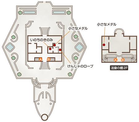 法皇の館 マップ