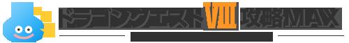 ドラゴンクエスト8攻略MAX マップ付 スマホ版対応